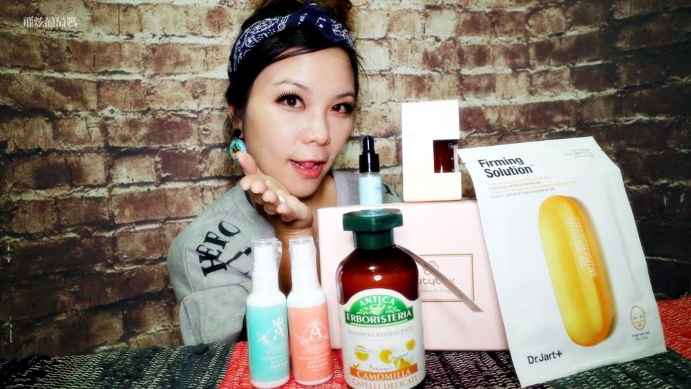 美妝🔸BUTY BOX 每月驚喜小禮物 送自己一個小禮物