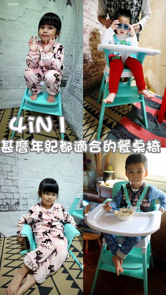 育兒x好物||4in1木頭複合式寶寶成長型大餐椅 美國 Creative Baby 創寶貝