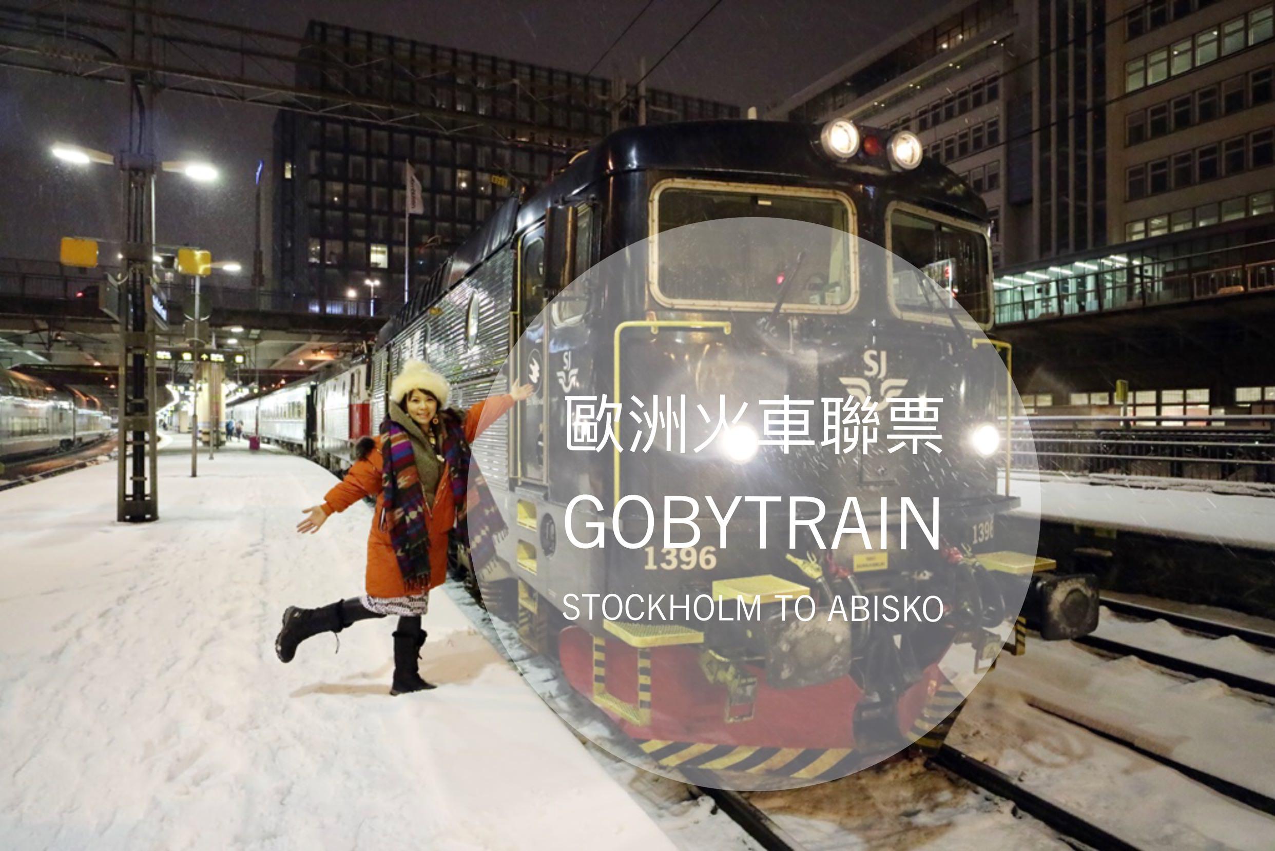 瑞典北歐火車旅行🔸搭乘北極特快車 前往極光小鎮  瑞典Stockholm To Abisko
