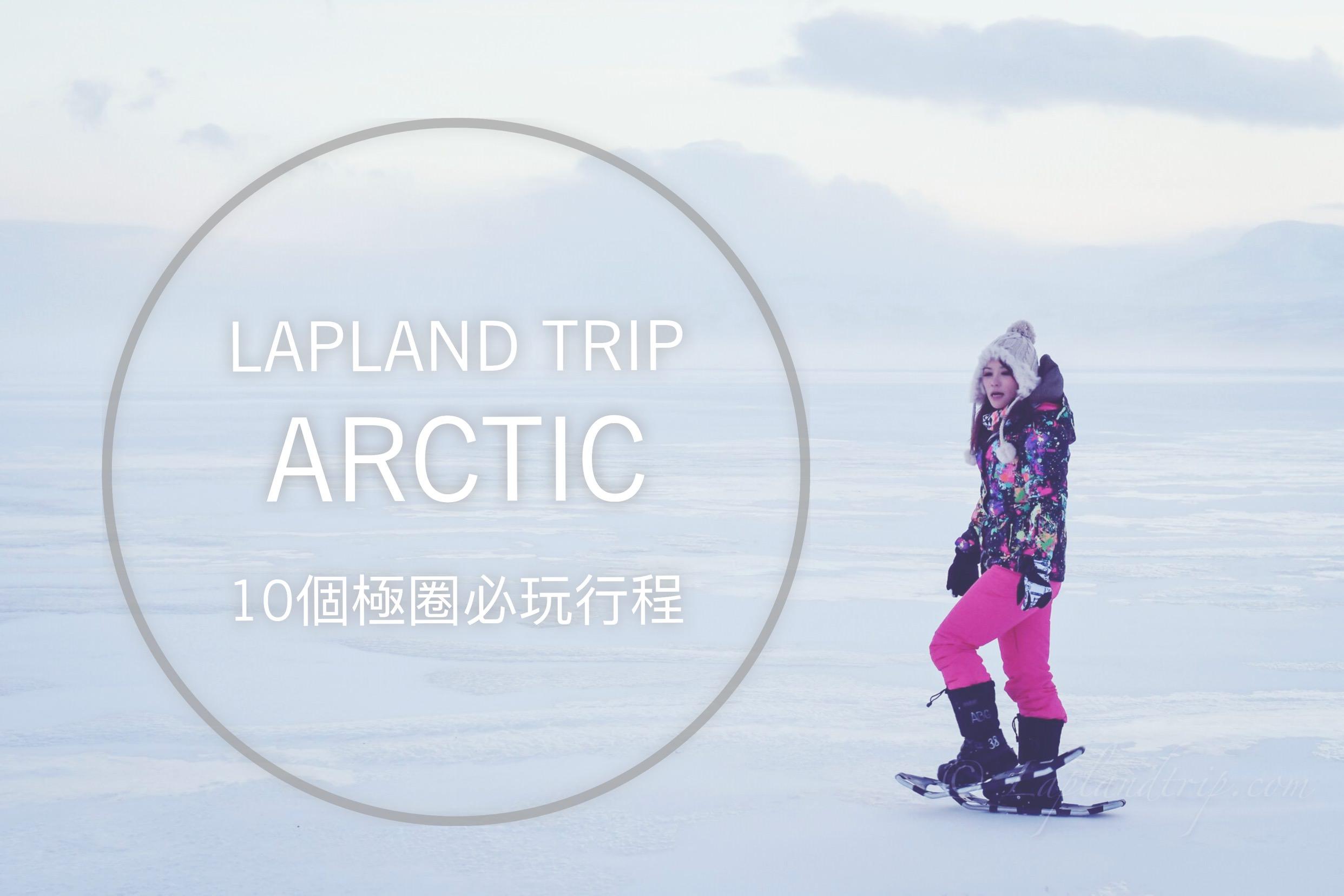 北極行程懶人包||玩翻北極圈 十個不能錯過的極地行程  瑞典 ABISKO KIRUNA 芬蘭 Rovaniem