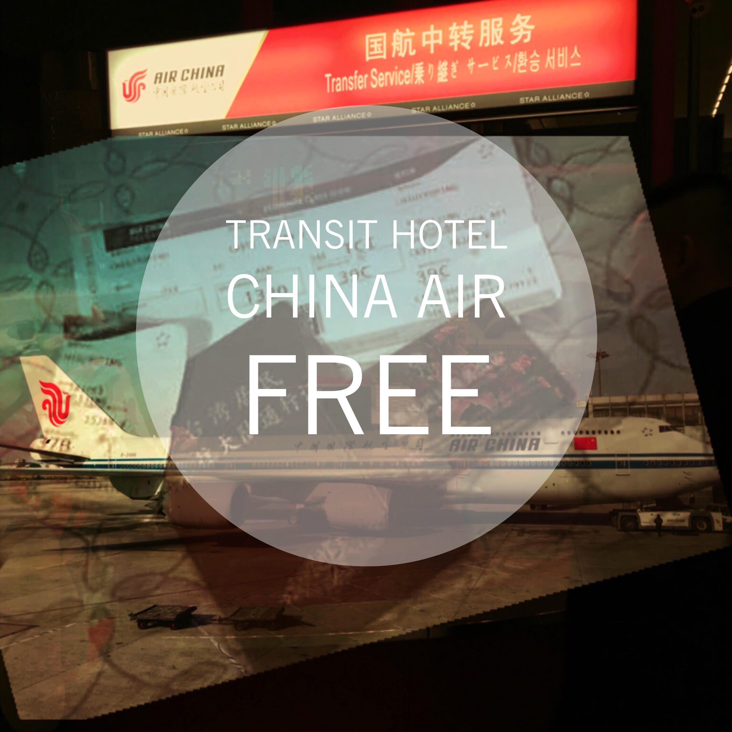 台北飛歐洲廉價機票你要知道||免費中轉旅館怎麼訂? 中國國際航空限重?超重費?