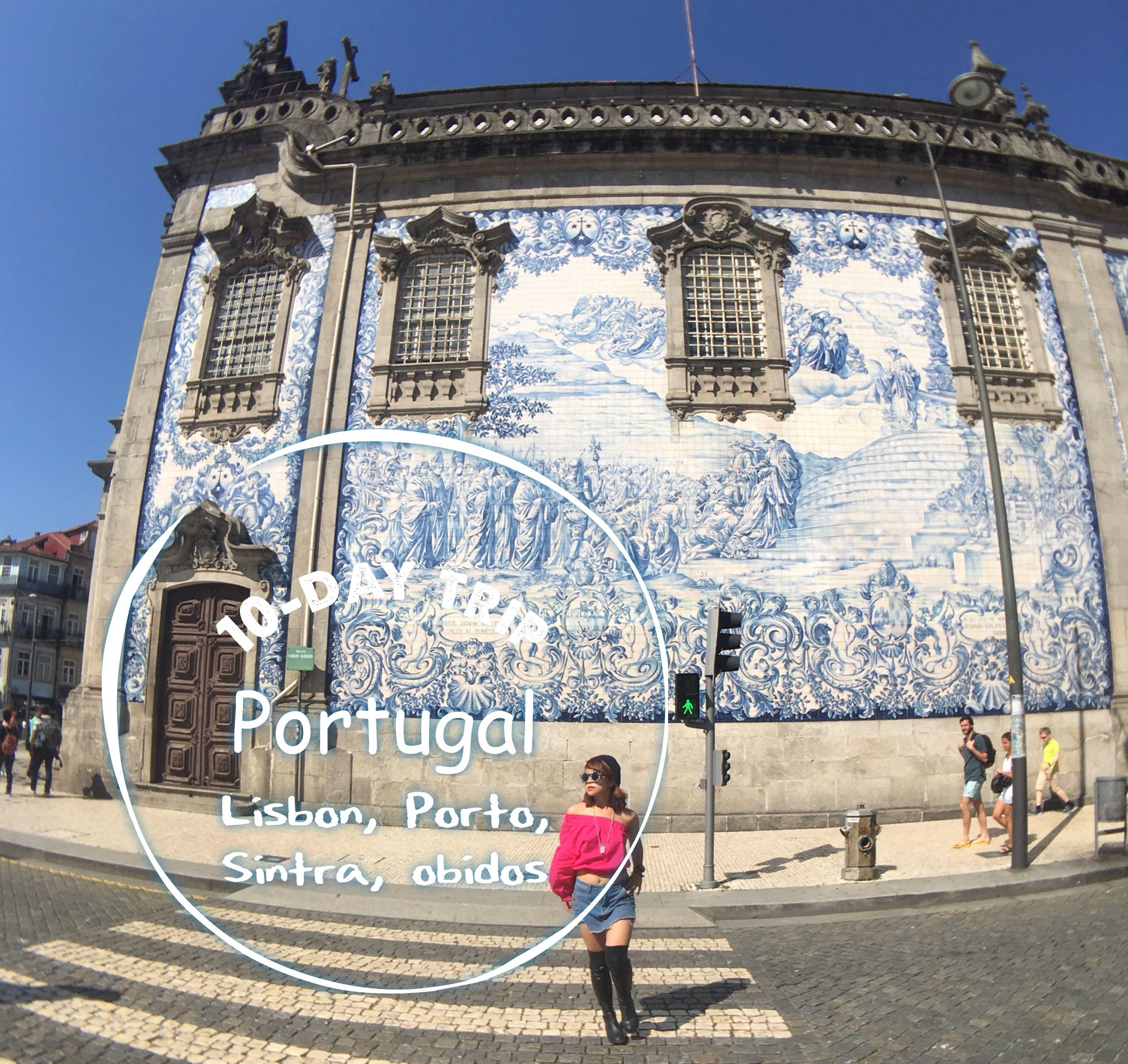 葡萄牙最強懶人包🔸11天必去景點行程安排  里斯本 波圖 奧比多斯 辛特拉 自駕輕鬆遊 Portugal