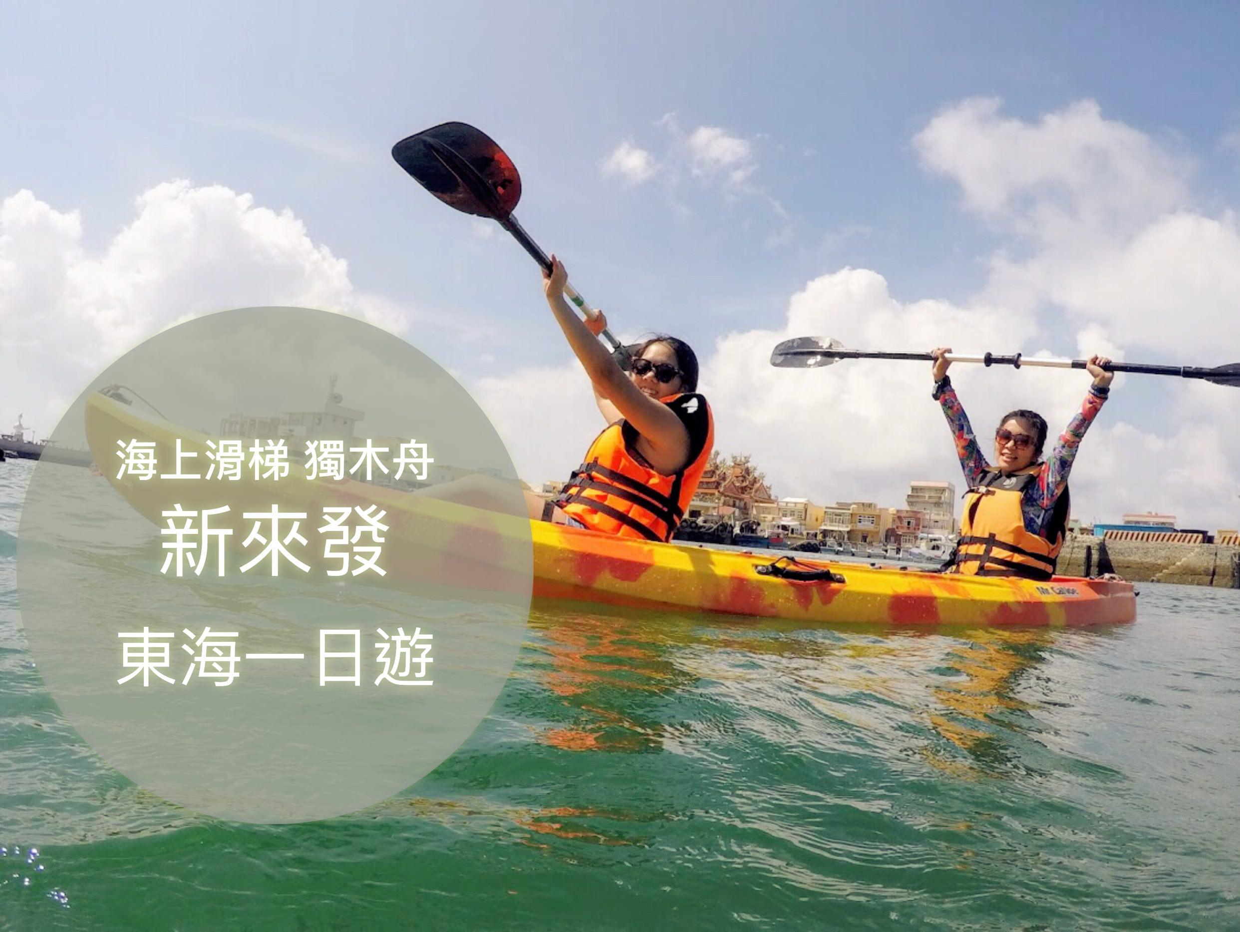 澎湖東海一日遊🔸新來發東海一日遊 划獨木舟 海上溜滑梯 浮淺 餵海鷗 船上跳水