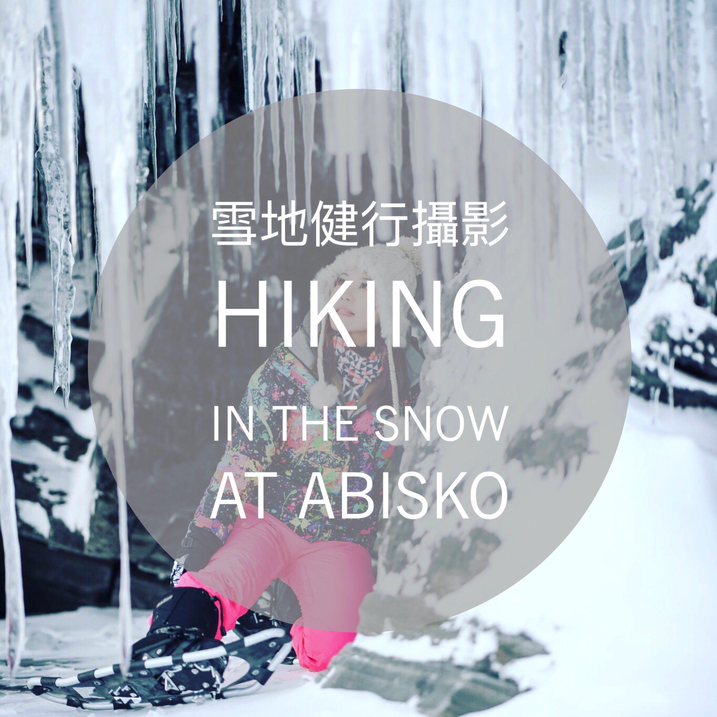 瑞典x ABISKO|| 走在極圈 最美托納湖 美照一張張 LAPLAND TRIP雪地健行團