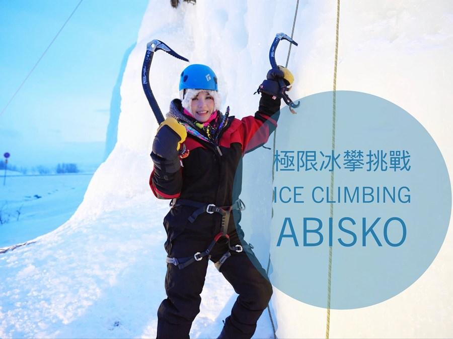 瑞典ABISKO🔸 極限冰攀挑戰  冰瀑攀岩 挑戰人生不可能任務