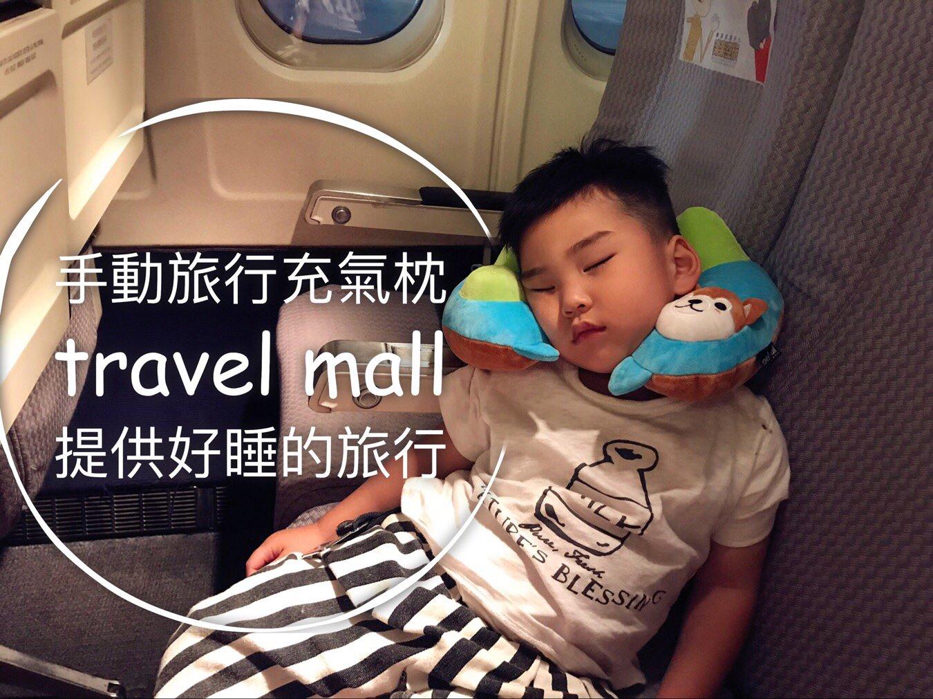 出國必備好物|| 瑞士旅行品牌 好攜帶好方便 travelmall手動旅行充氣枕  舒適眼罩 榮獲2017 紅點產品設計大獎殊榮