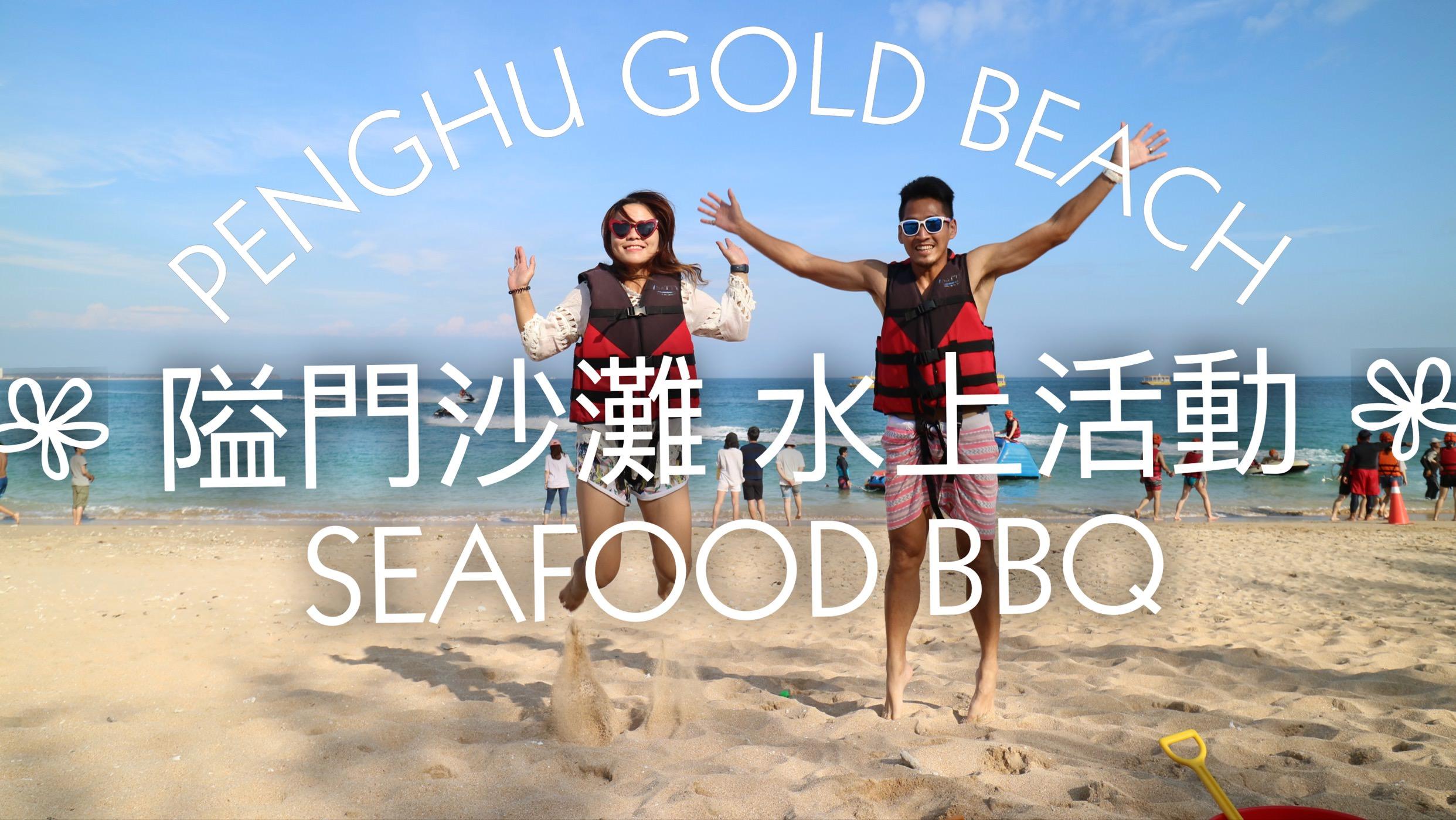澎湖水上活動🔸隘門金沙灘八合一不限次數玩 海鮮BBQ吃不停 最美沙灘