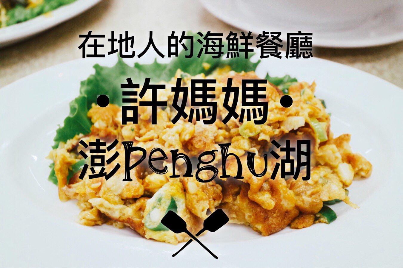 澎湖海鮮🔸許媽媽海鮮餐廳 在地人喜歡 外地人覺得CP值不算高