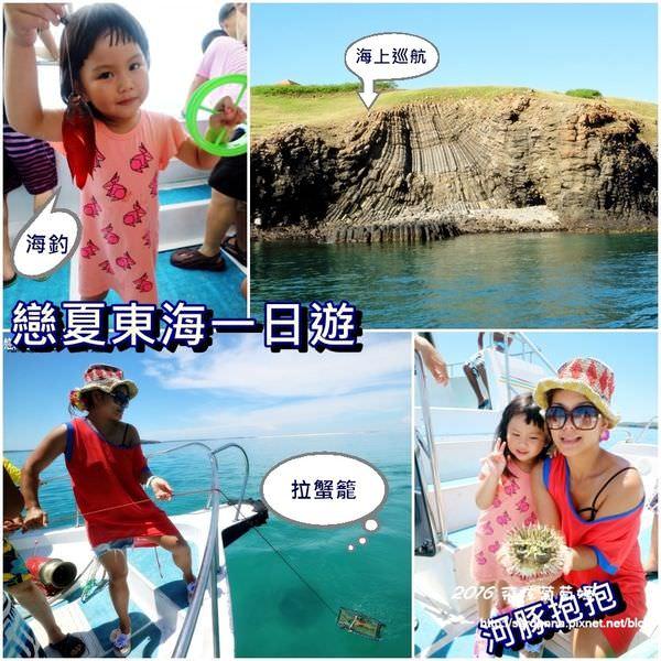 澎湖🔸戀夏東海一日遊 歧頭潮間帶抱墩、拉蟹籠、海中浮潛、海上盪鞦韆