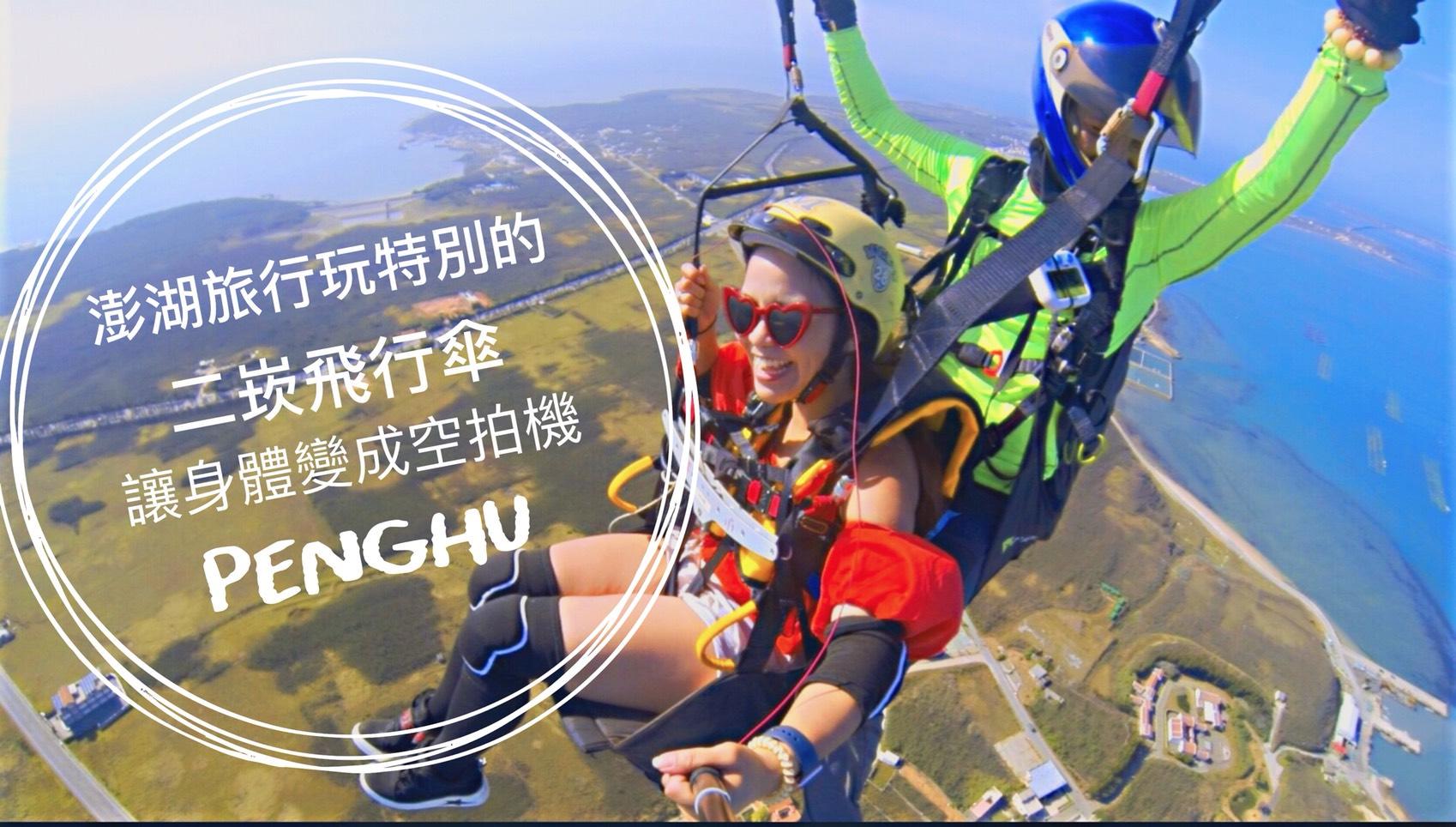 澎湖自由行|| 玩點不一樣的 二崁 拖曳飛行傘 把自己當成空拍機飛上天 無動力飛行傘