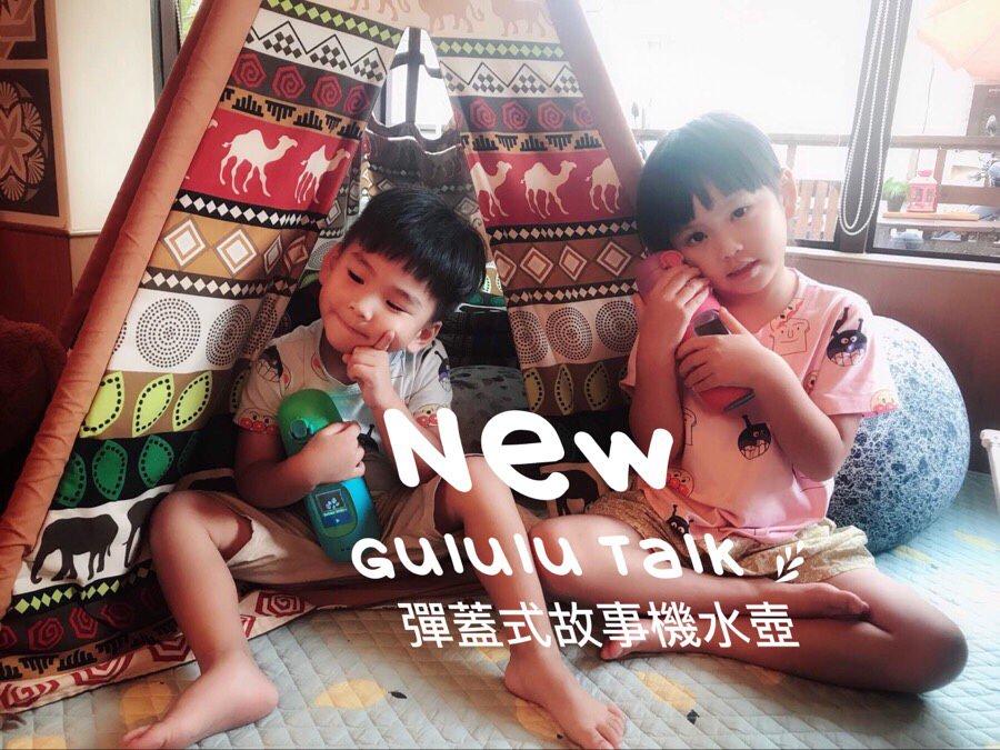 育兒好物||讓孩子愛上喝水 新一代的Gululu Talk 彈蓋式故事機水壺 第一個可以玩的水壺 互動水壺
