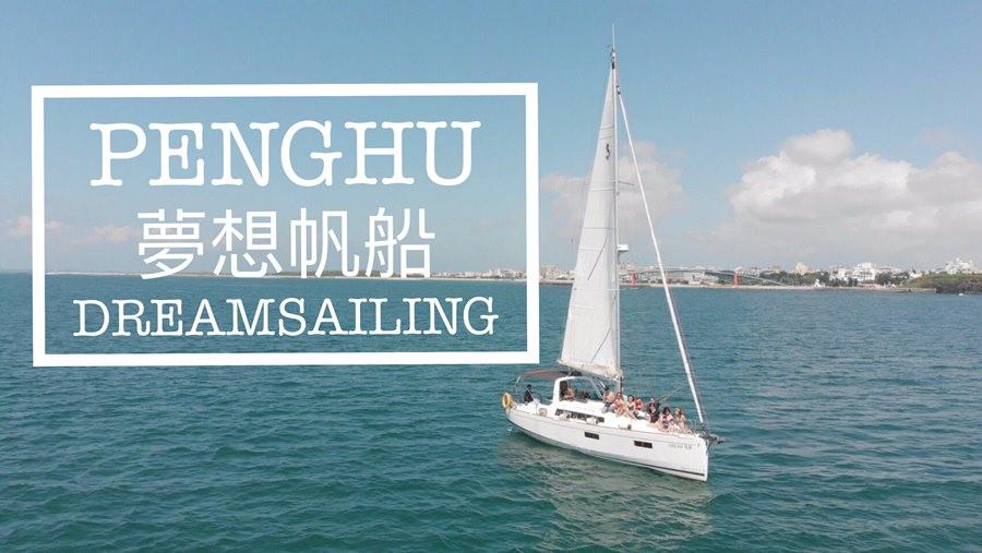 澎湖 🔸帆船旅遊| 包船半日遊 體驗SUP立式划槳衝浪板 自駕帆船 船上午餐 船家寶民宿