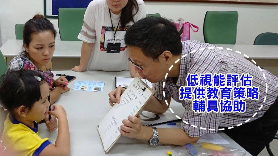 教育X 低視能評估🔸目前學校能給低視力的學生有甚麼更好的幫助  教育策略 輔具協助  IEP個別化教育方案