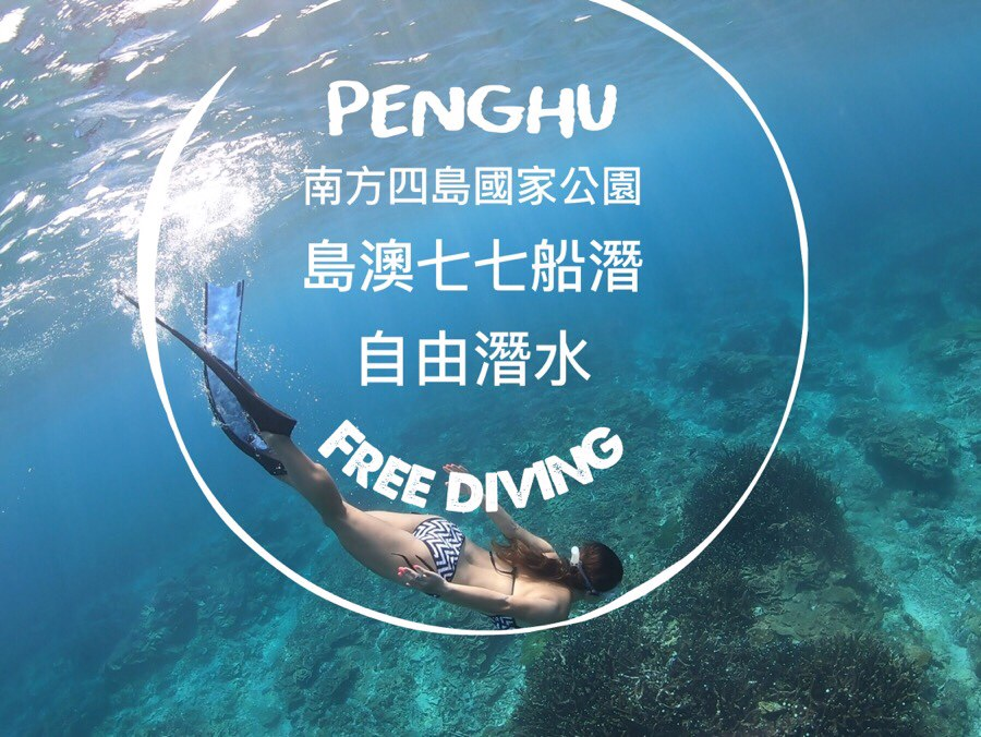 澎湖自由潛水free dive|| 島澳七七 船潛 南方四島國家公園 西吉嶼藍洞 東吉嶼燈塔 薰衣草森林 花環公園