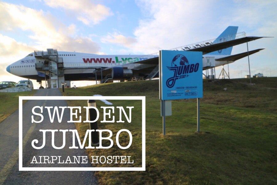 瑞典▪斯德哥爾摩STOCKHOLM 🔸全球第一間 波音747 飛機旅館 Jumbo Hostel 阿蘭達機場轉機免費接駁