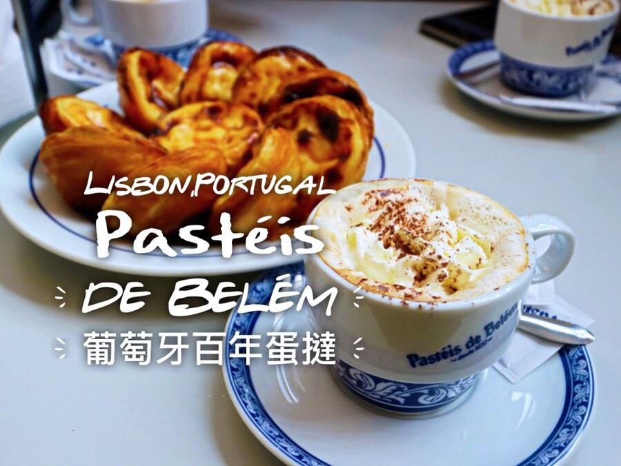 葡萄牙x里斯本🔸貝倫區散步去 百年蛋塔創始店 Casa Pastéis de Belém 品嘗美味正宗葡式蛋塔