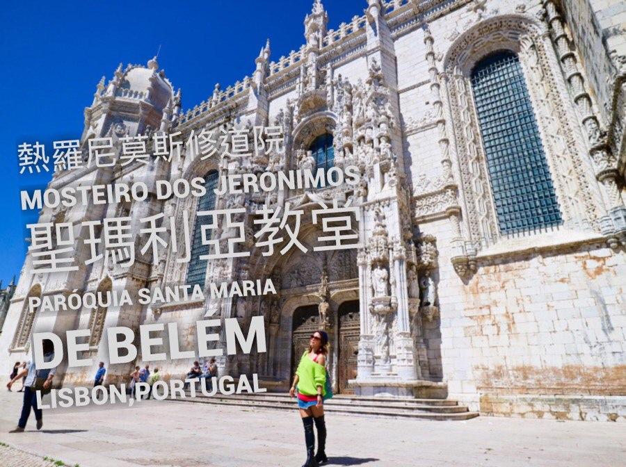 葡萄牙x里斯本🔸貝倫區散步去 哲羅姆派修道院 Jeronimos Monastery  聖瑪利亞教堂Paróquia Santa Maria de Belém 世界文化遺產 葡萄牙七大建築奇蹟之一。