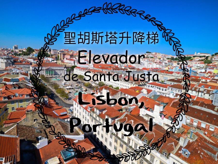 葡萄牙▪里斯本🔶聖胡斯塔電梯 Elevador de Santa Justa 百年電梯看市景 龐巴爾下城區 (Baixa Pombalina)