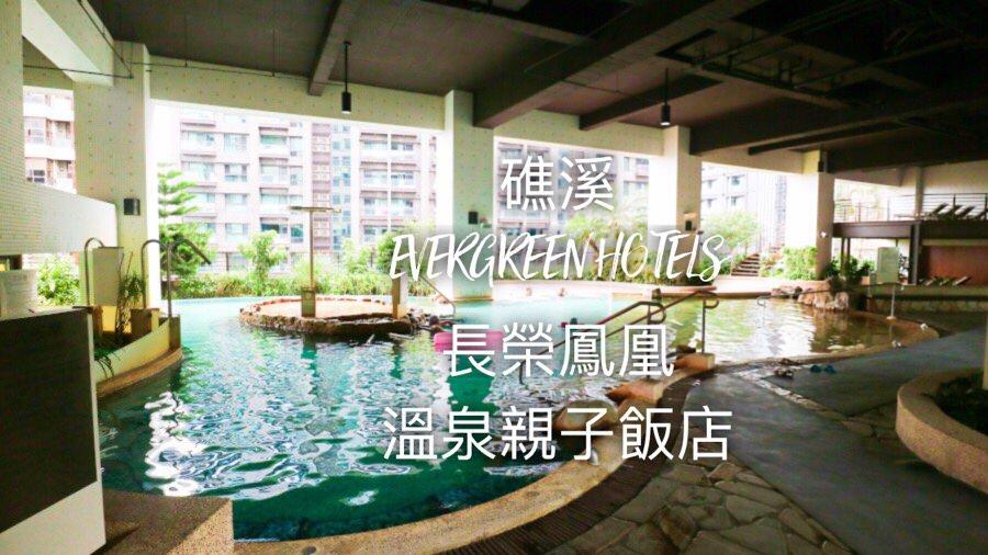 礁溪🔸長榮鳳凰溫泉飯店  一泊二食 宜蘭親子飯店推薦