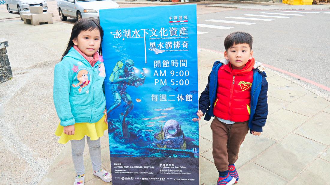 2019展覽推薦🔶水下文化資產 黑水溝傳奇 親子共遊 多媒體互動展