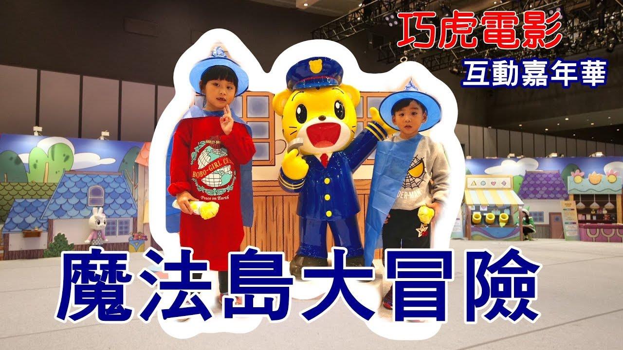2019親子展覽 🔸巧虎電影 互動嘉年華 魔法島大冒險 主題特展