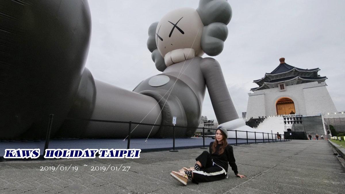 台北 IG打卡新熱點 KAWS:HOLIDAY台北站 1/19~27 快閃 中正紀念堂