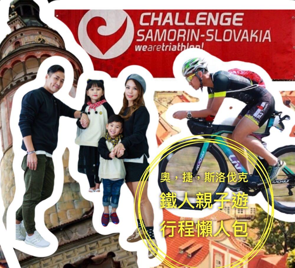 2019 海外鐵人三項行前規劃 || 斯洛伐克 捷克布拉格 ck小鎮 奧地利維也納 帶單車旅行 行程安排 親子旅行 規劃懶人包