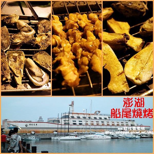 澎湖燒烤推薦||船尾燒烤 吹著海風吃燒烤 鮮蚵吃到飽