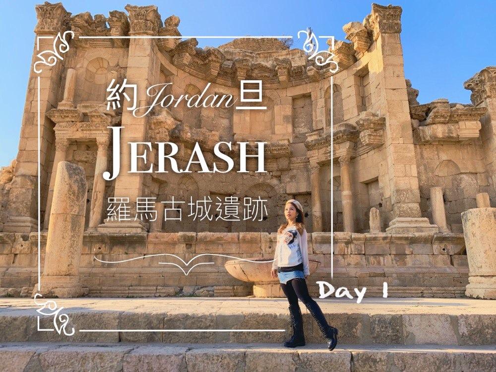 約旦自駕🔸 傑拉什 JERASH羅馬古城區 中東龐貝城