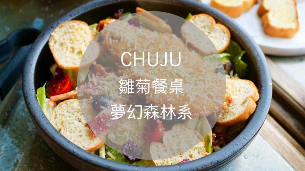 澎湖網美餐廳 CHU JU 雛菊餐桌 義式料理 四人分享餐