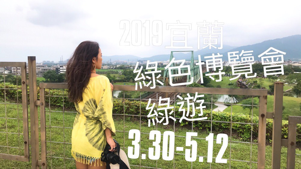 2019宜蘭綠色博覽會🔸 勇闖綠遊時光機  綠博時間 親子不能錯過行程