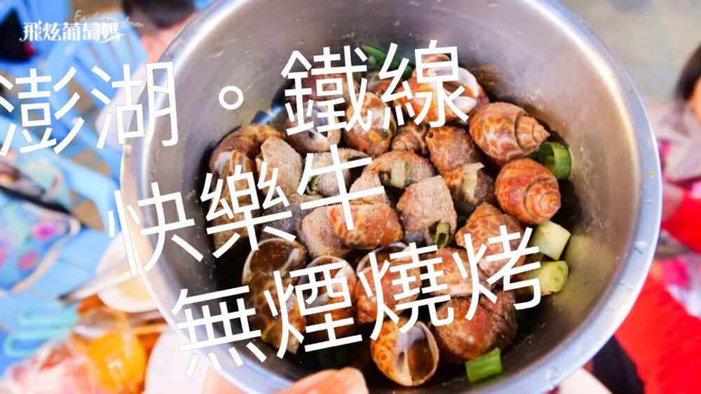 澎湖燒烤🔸鐵線 快樂牛 好吃的胡椒鳳螺  三層豬肉 可樂喝到飽 2019澎湖燒烤
