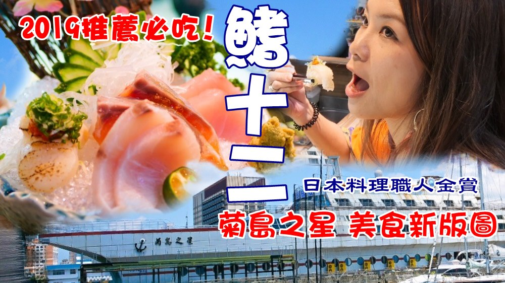 2019澎湖美食推薦 ||鰭十二 日本料理職人金賞 銷魂握壽司 菊島之星