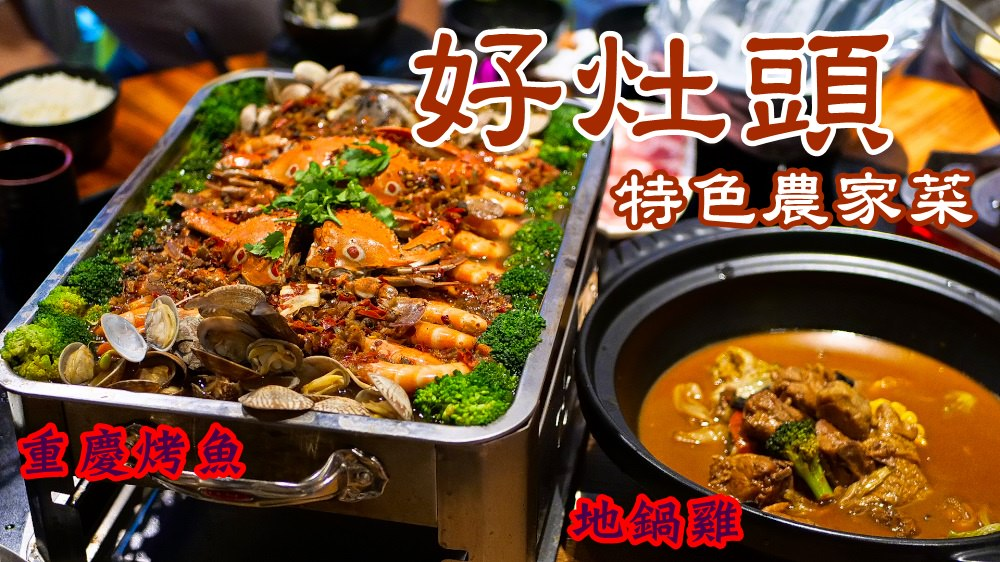 澎湖美食🔸地鍋雞 海鮮滿到爆炸的重慶烤魚 竹籠海鮮蒸鍋  好灶頭特色農家菜