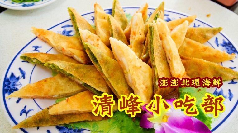 澎湖水族館附近美食🔸講美 清峰小吃部 在地海鮮  菜單 地址 營業時間 北環自由行