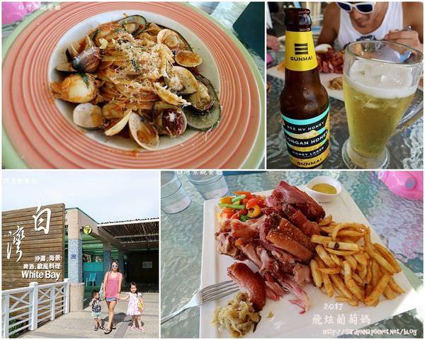 澎湖美食推薦x海景餐廳||看海景 吹著海風  享用歐風料理  白灣景觀餐廳 隘門沙灘旁