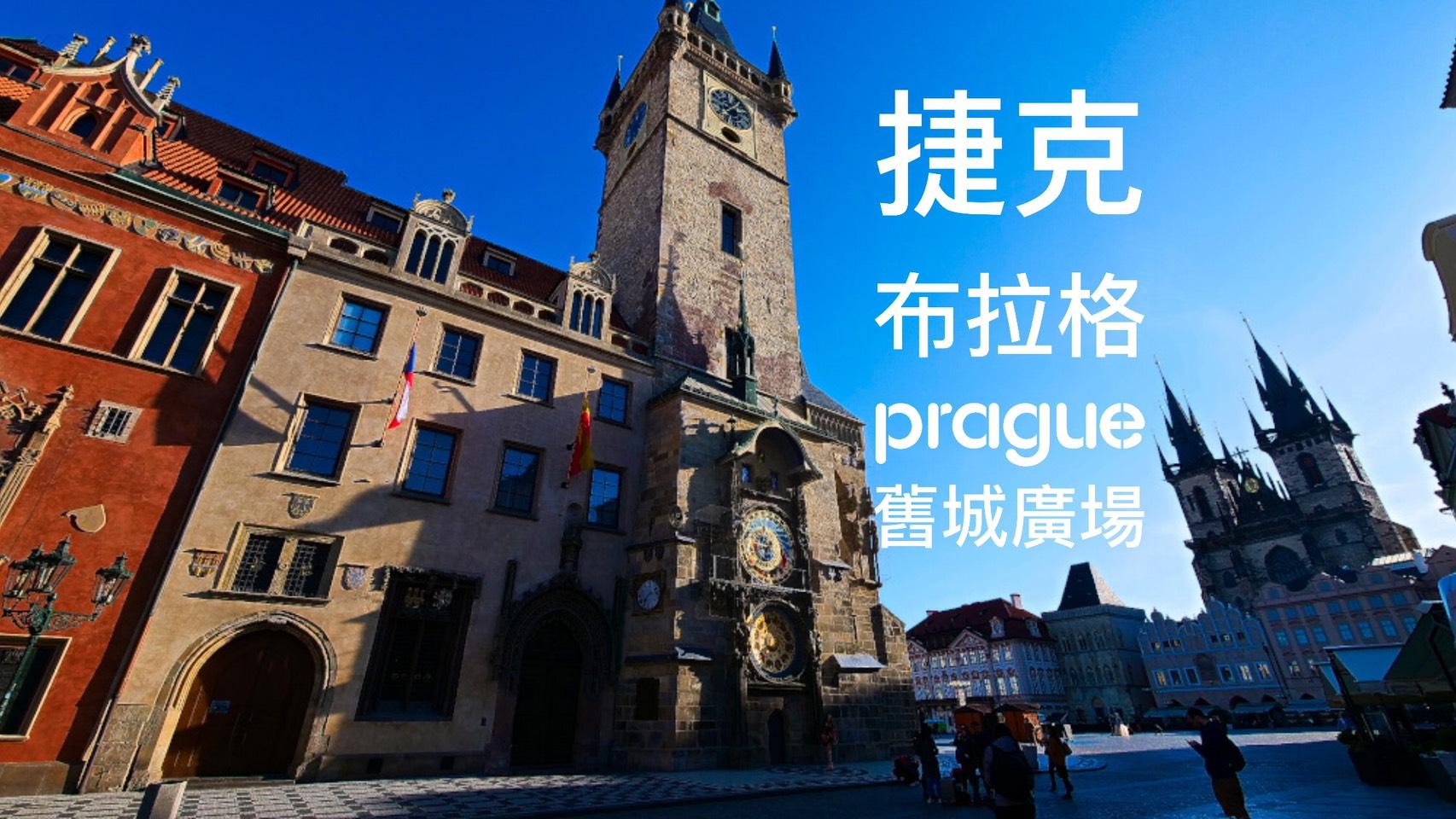 捷克 ▪布拉格PRAGUE🔶 舊城廣場 六個地標打卡點 布拉格天文鐘、一分鐘屋 、舊城廣場、老城的清晨最美 住宿 I
