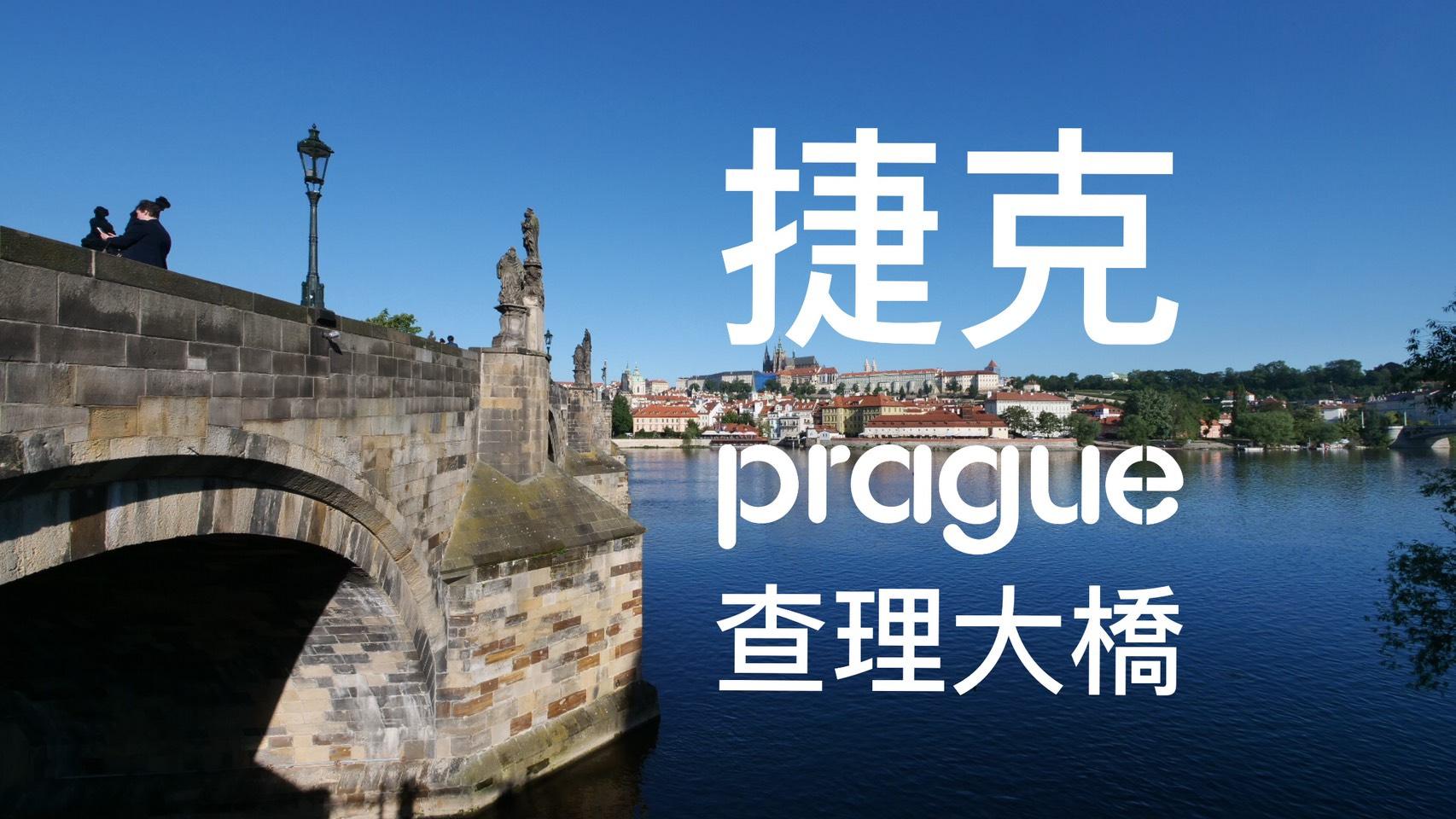捷克 🔸布拉格 Prague||清晨的查理大橋 查理街 路邊換匯被騙了50歐 早餐吃煙囪捲 刺蝟鉛筆