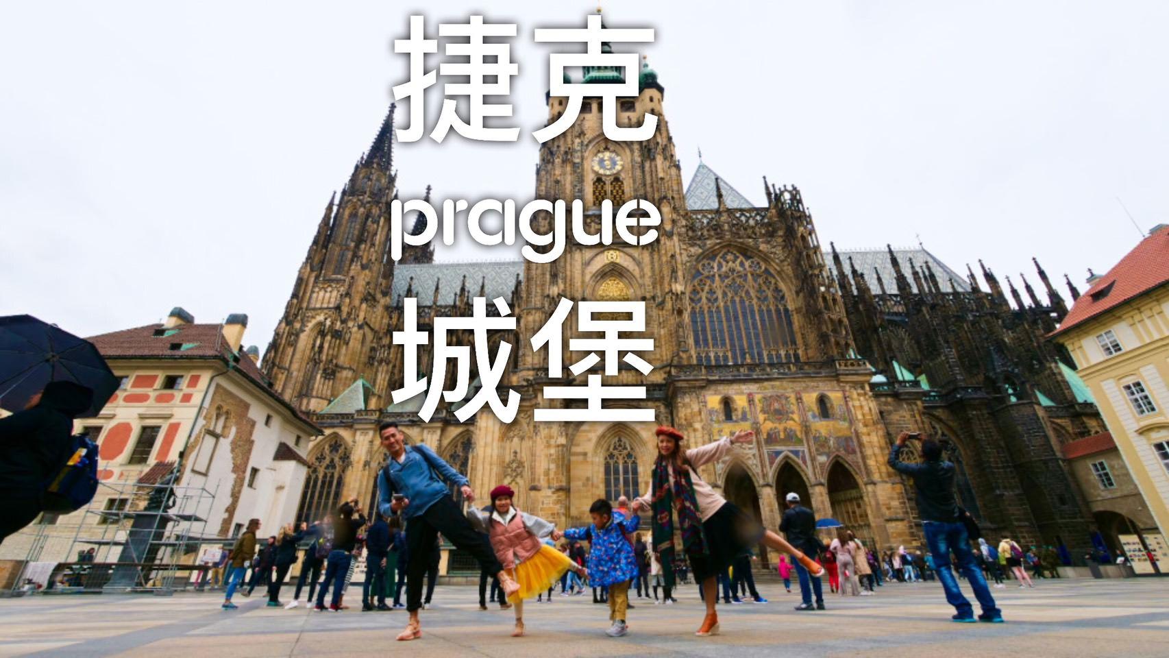 捷克 🔸Prague|| 布拉格城堡  聖維特大教堂 舊皇宮 聖喬治教堂 黃金巷