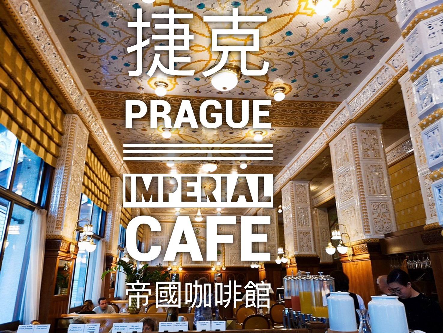 捷克 🔸布拉格 Prague|| 帝國咖啡館Cafe Imperial 世界絕美十大咖啡館