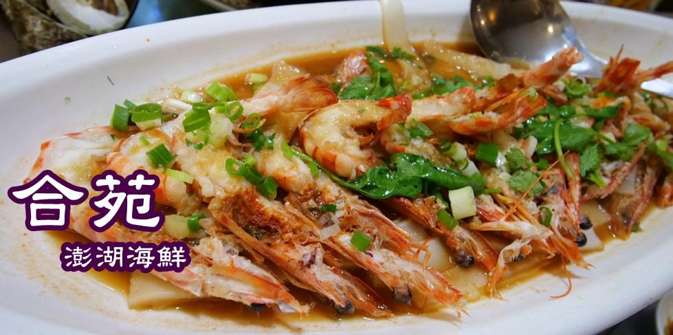 澎湖美食🔸合苑活海鮮 一桌5000 無菜單料理