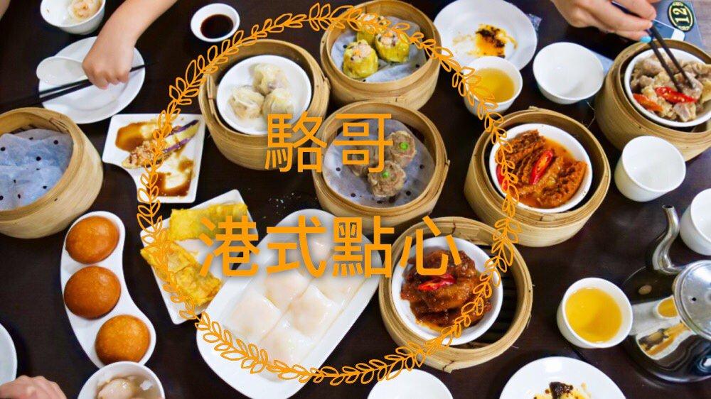 澎湖美食🔸駱哥港式點心 道地港味  香港人在澎湖 近澎澄飯店