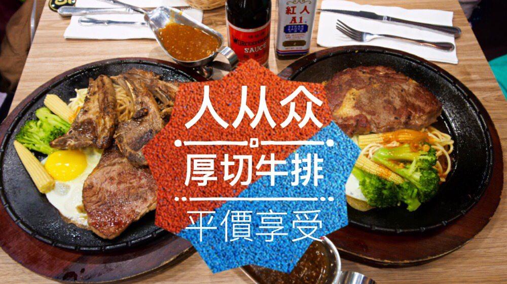 台北大安 人从众厚切牛排 復興店 大口吃肉 平價厚切牛排