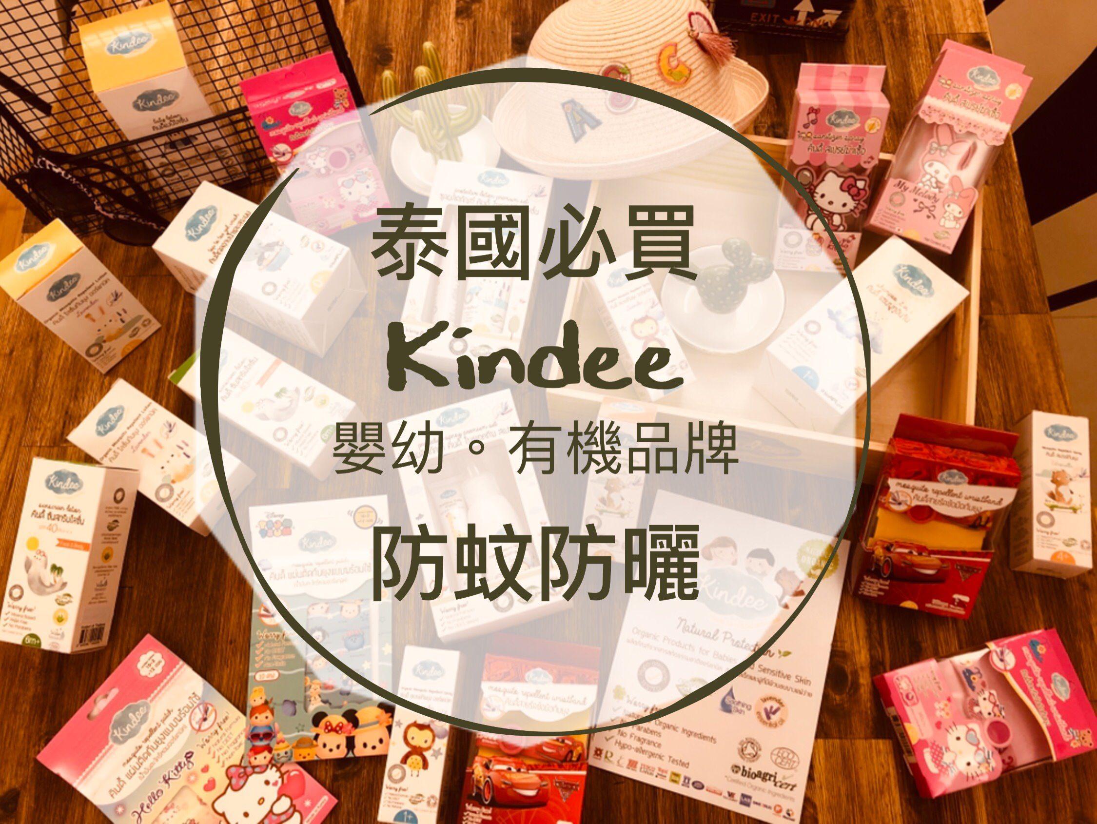 泰國. 必買!! 天然配方『Kindee』有機品牌,寶寶防蚊液、防曬、消毒