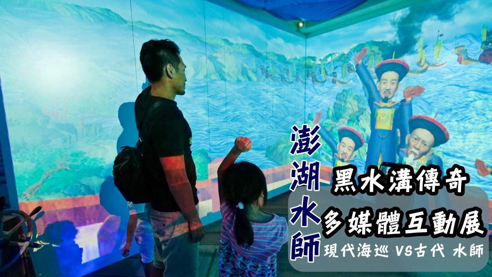 2019展覽推薦🔶多媒體互動展黑水溝傳奇-澎湖水師的故事