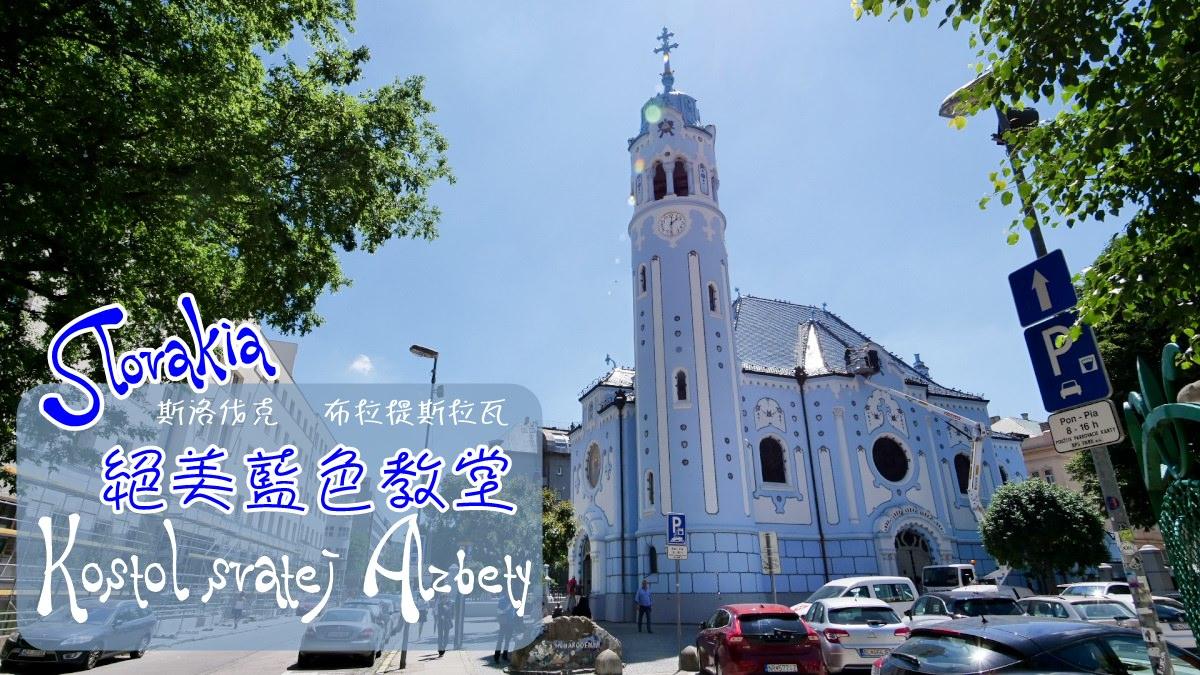 斯洛伐克▪布拉提斯拉瓦 🔶 絕美藍色教堂  聖伊麗莎白教堂   Kostol svätej Alžbety
