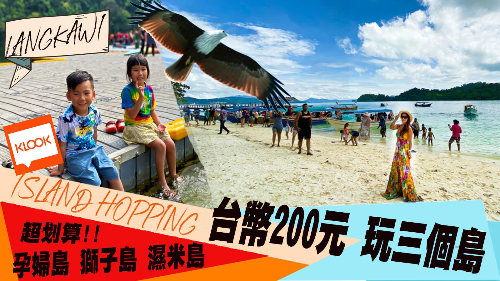 蘭卡威親子遊▪  跳著玩三個島 孕婦島 獅子島餵老鷹 濕米島 langkawi island hopping tour package