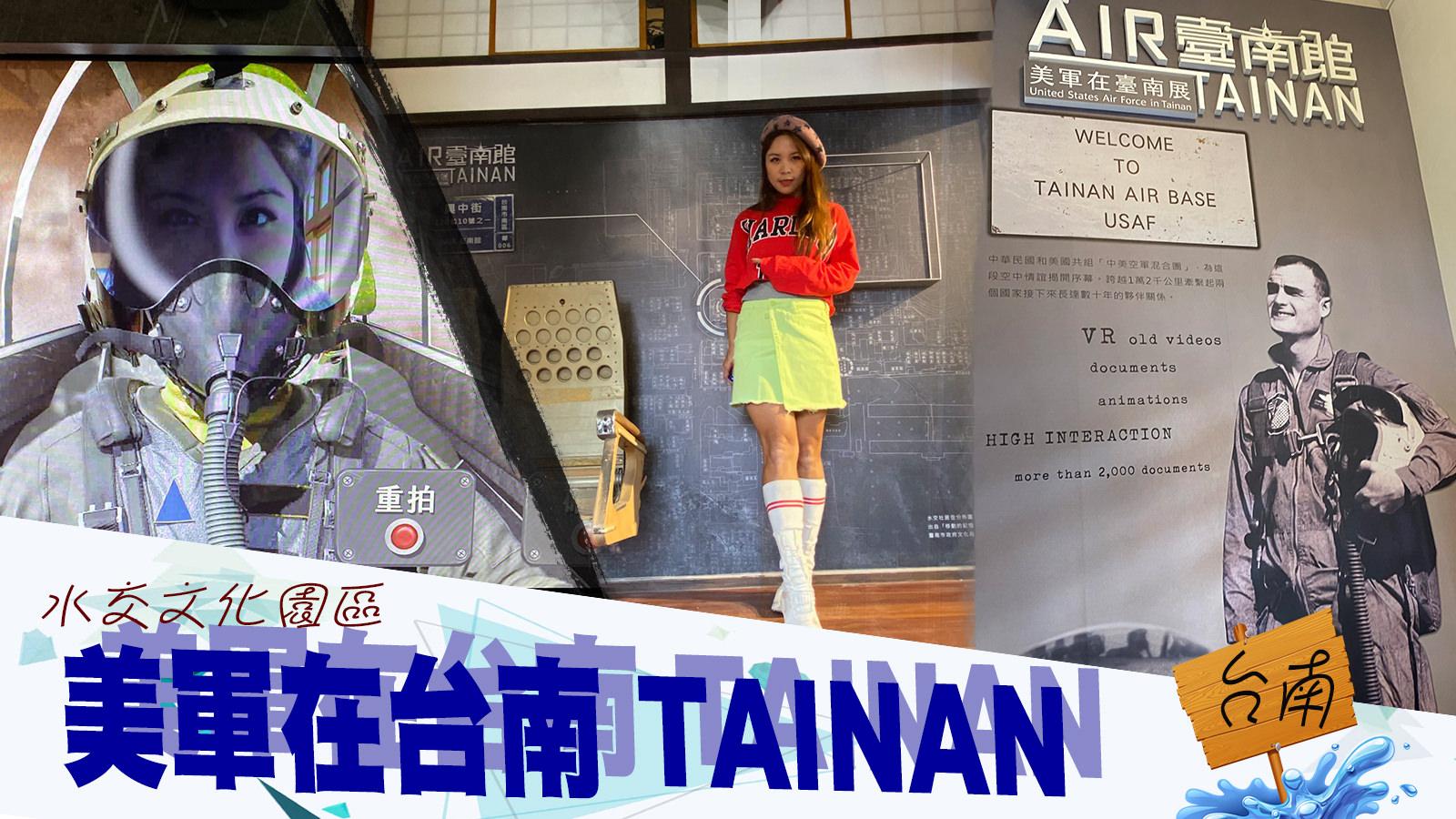 台南展覽 || 美軍在台南 水交社文化園區 飛機迷一定要來
