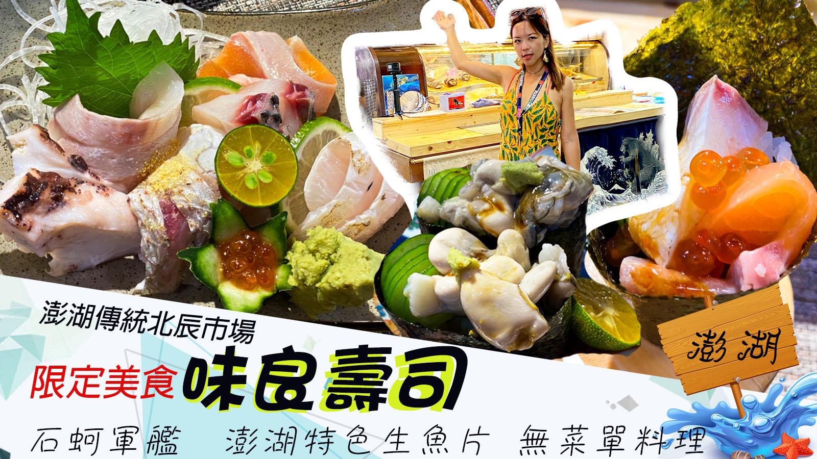 澎湖美食 ▪ 傳統北辰市場 隱藏美食 味良立吞壽司  石蚵軍艦