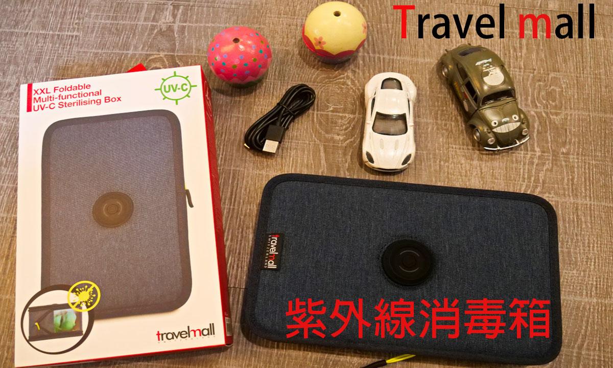 好物開箱 || TRAVEL MALL 折疊式 多功能 紫外線消毒箱 手機 玩具 靠這一台消毒搞定